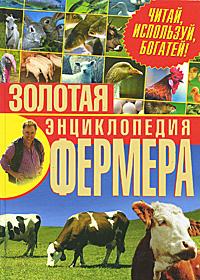 Золотая энциклопедия фермера. Читай, используй, богатей! ( 978-5-386-03049-0, 978-5-9567-1364-8 )