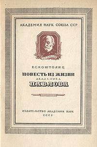 Повесть из жизни академика Павлова