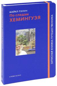 Майкл Пэлин По следам Хемингуэя