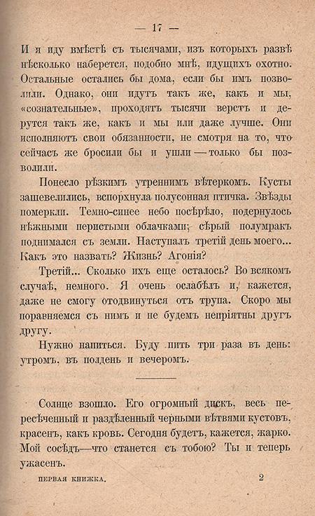 Всеволод Гаршин. Три книжки рассказов (комплект из 2 книг)