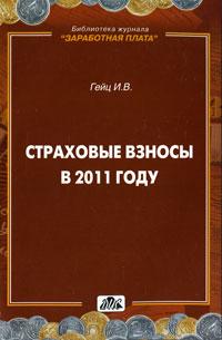 Страховые взносы в 2011 году