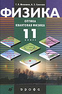 Физика. Оптика. Квантовая физика. 11 класс