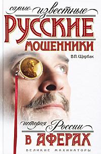 Самые известные русские мошенники. История России в аферах