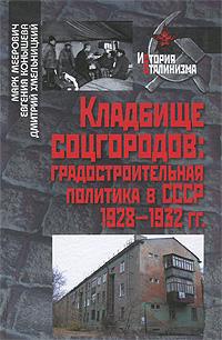 Кладбище соцгородов. Градостроительная политика в СССР 1928-1932 гг