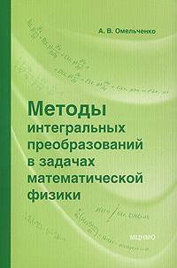 Методы интегральных преобразований в задачах математической физики