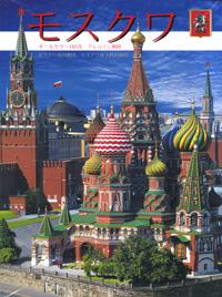 Москва. Альбом (+ карта)