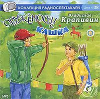Оруженосец Кашка (аудиокнига MP3)