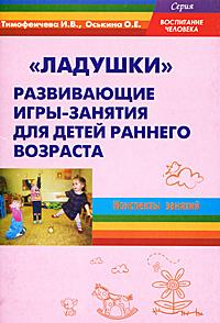 """""""Ладушки"""". Развивающие игры-занятия для детей раннего возраста"""