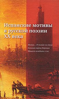 Испанские мотивы в русской поэзии ХХ века.