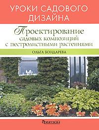 Проектирование садовых композиций с пестролистными растениями. Уроки садового дизайна