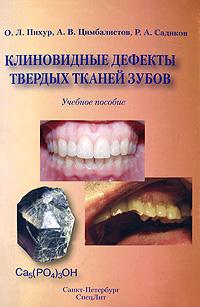 Клиновидные дефекты твердых тканей зубов12296407В данном учебном пособии рассмотрены вопросы этиологии, патогенеза, клиники и дифференциальной диагностики клиновидных дефектов зубов, освещены современные подходы к лечению пациентов с клиновидными дефектами твердых тканей зубов, отражена их взаимосвязь с фоновыми заболеваниями организма. В работе представлены научные разработки кафедры ортопедической стоматологии Санкт-Петербургской медицинской академии последипломного образования по изучению морфологического строения и химического состава твердых тканей зубов. Пособие предназначено для интернов, ординаторов, преподавателей стоматологических факультетов медицинских вузов, врачей-стоматологов.