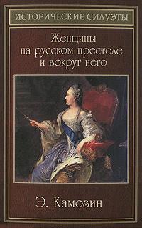 Женщины на русском престоле и вокруг него