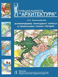 Формирование природного каркаса в генеральных планах городов