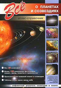 Все о планетах и созвездиях проектор звездного неба в зеленограде