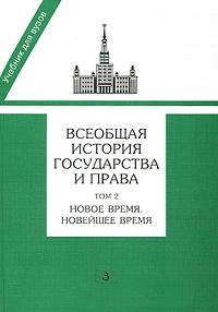 Всеобщая история государства и права. В 2 томах. Том 2. Новое время. Новейшее время