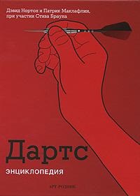 Дартс. Энциклопедия