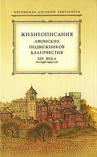 Жизнеописания афонских подвижников благочестия XIX века