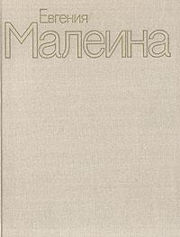 Евгения Малеина