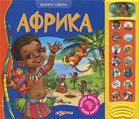 Африка. Книжка-игрушка