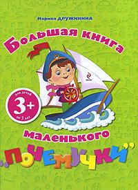 Большая книга маленького