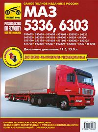 Автомобили МАЗ-5336, -6303. Руководство по эксплуатации, техническому обслуживанию и ремонту ( 978-5-91770-166-0, 978-5-91773-407-1 )