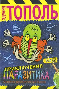 Приключения паразитика. Эдуард Тополь