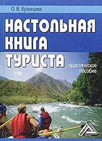 О. В. Кузнецова Настольная книга туриста
