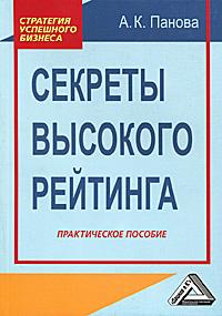 Секреты высокого рейтинга. А. К. Панова