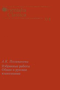 Общее и русское языкознание