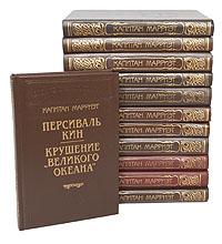 Капитан Марриэт. Сочинения (комплект из 12 книг)
