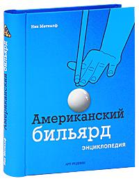 Американский бильярд. Энциклопедия. Ник Меткалф