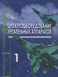 Электрооборудование летательных аппаратов. В 2 томах. Том 1. Системы электроснабжения летательных аппаратов