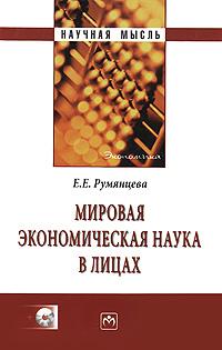 Мировая экономическая наука в лицах (+ CD-ROM)