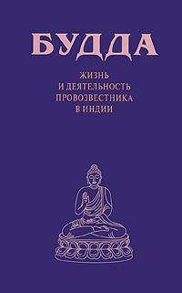 Будда. Жизнь и деятельность провозвестника в Индии
