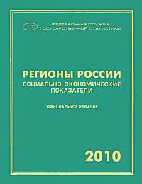 Регионы России. Социально-экономические показатели. 2010