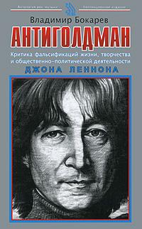 Антиголдман. Критика фальсификаций жизни, творчества и общественно-политической деятельности Джона Леннона