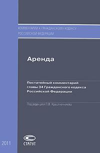Аренда. Постатейный комментарий главы Гражданского кодекса Российской Федерации