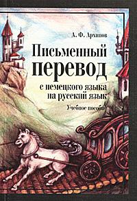 Письменный перевод с немецкого языка на русский язык