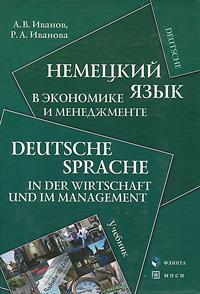 Немецкий язык в экономике и менеджменте / Deutsche Sprache in der Wirtschaft und im Management