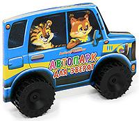 Автопарк для зверят