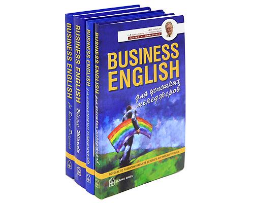 Business English (комплект из 4 книг)
