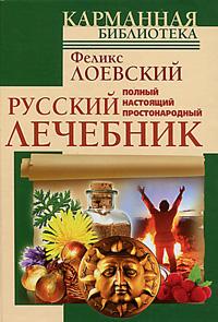 Полный настоящий простонародный русский лечебник ( 978-5-17-072100-9 )