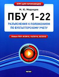 ПБУ 1-22. Разъяснения к положениям по бухгалтерскому учету ( 978-5-4252-0098-3 )
