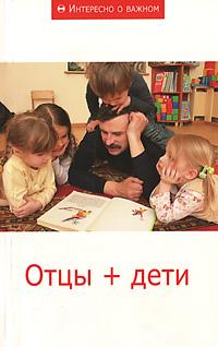 Отцы + дети