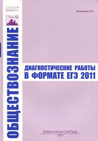 Обществознание. Диагностические работы в формате ЕГЭ 2011