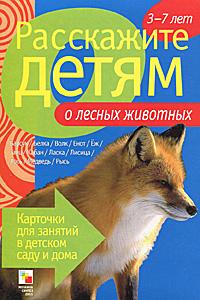 Расскажите детям о лесных животных