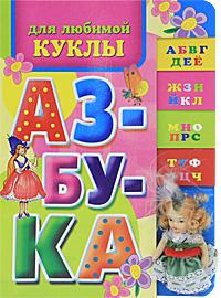 Азбука для любимой куклы (+ кукла)
