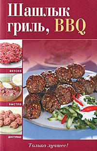 Шашлык, гриль, BBQ ( 978-5-699-49207-7 )