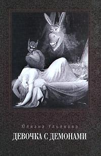 Девочка с демонами