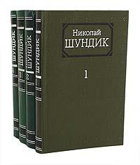 Николай Шундик. Собрание сочинений в 4 томах (комплект из 4 книг)
